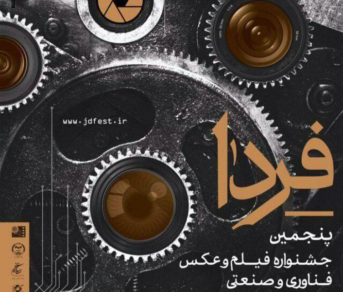 جشنواره فیلم صنعتی برگزیدگان خود را شناخت