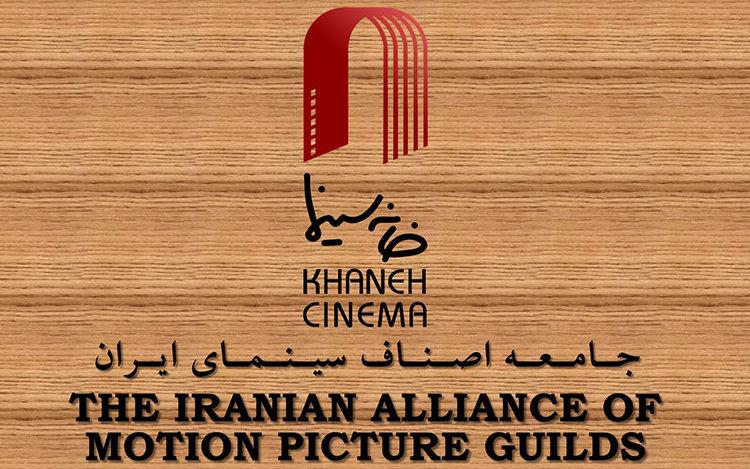 بیانیه ی200 سینماگر درباره شرایط بحرانی سینما