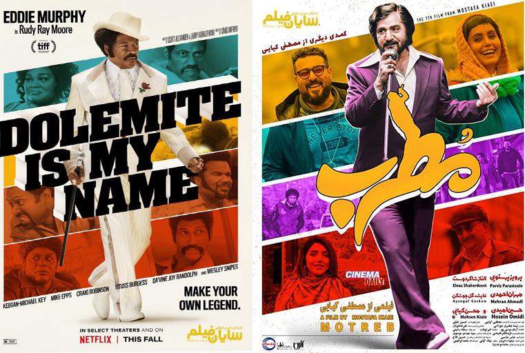 ببینید/ یک پوستر کپی جدید  در سینمای ایران!