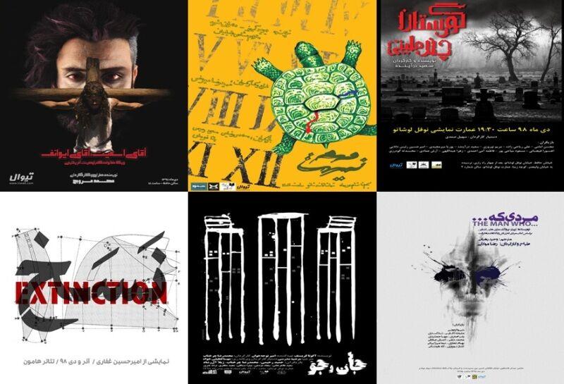 حال خوب اجرای تئاتر در روزهای آلوده تهران