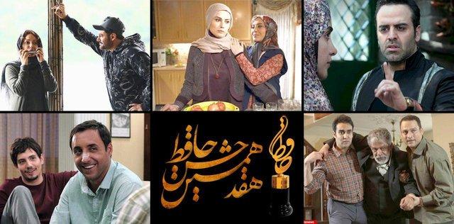 نامزدهای بخش تلویزیونی جشن حافظ معرفی شد