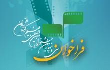 فراخوان سی و چهارمین جشنواره بینالمللی فیلم کوتاه تهران منتشر شد