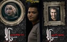 از سوم دیماه در تئاتر شهرزاد/ رزازیان «مرثیهای برای یک دراکولا» را روی صحنه می برد