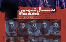 کنسرت نمایش «ده سال تنهایی» دو روز روی صحنه