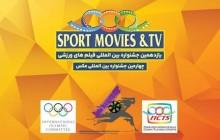فیلمهای کوتاه، پویانمایی و برنامههای تلویزیونی جشنواره فیلمهای ورزشی معرفی شدند