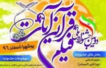 مهلت شرکت در جشنواره فیلم «آیات» تمدید شد