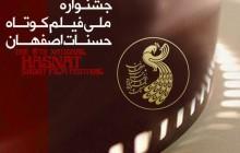 آثار  راه یافته به  جشنوارۀ حسنات اعلام شد
