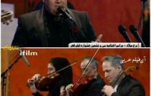 سانسور متفاوت اختتامیه جشنواره فجر در تلویزیون!