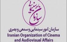 دو حکم جدید در سازمان سینمایی صادر شد