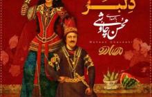 ببینید: کلیپ «دلبر» با صدای محسن چاوشی
