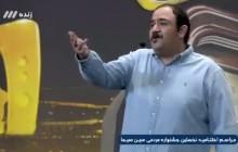 شوخی مهران غفوریان با سانسورهای صدا وسیما