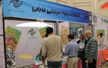معرفی چند کتاب سینمایی در نمایشگاه کتاب تهران