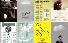 برنامۀ نگارخانههای تهران در هفته آخر اردیبهشت