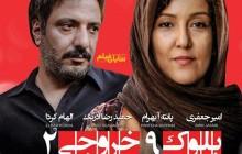 فیلم توقیفی امیر جعفری به شبکه خانگی رسید