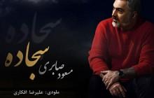 بشنوید: آهنگ «سجاده» با صدای مسعود صابری