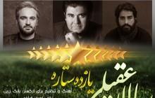 آهنگ ایران در جام جهانی با صدای سالار عقیلی