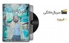 همکاری ایران وترکیه برای تولیدیک سریال تاریخی