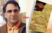 انصراف حسن فتحی از ساخت سریال «بامداد خمار»