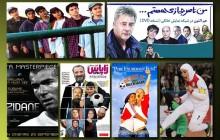 معرفی 10 فیلم معروفِ فوتبالی ایرانی و خارجی