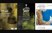 خانه هنرمندان، میزبان پنج نمایشگاه تجسمی