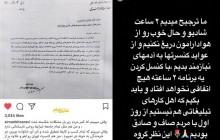 واکنش «ماکان باند» به لغوکنسرتِ سیروان خسروی