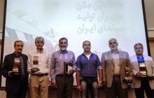 هفدهمین جشن مدیران تولید سینما برگزار شد