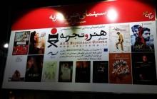 سینماهای «هنر و تجربه» در دام ابتذال!
