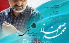 آهنگ جدید محمد اصفهانی به نام «هوامو نداشتی»