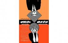 «مردان مریخی و زنان ونوسی» در تئاتر باران