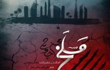 بشنوید: آهنگ جدید محسن چاوشی به نام مسلخ
