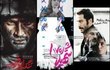 سه فیلم ایرانی نامزد معرفی به اسکار شدند