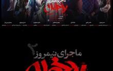 تولیدات سینمای ایران در هفته ای که گذشت