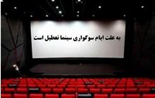 برنامه تعطیلی سینماها در ایام محرم اعلام شد