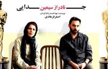 چهار فیلم ایرانی در فهرست برترینهای تاریخ سینما