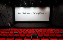 برنامه تعطیلی آخرِ هفتۀ سینماها اعلام شد
