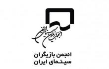 بیانیه انجمن بازیگران درباره دستمزد بازیگران