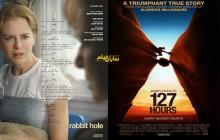 غمگین ترین فیلمهای هالیوودی (قسمت اول)