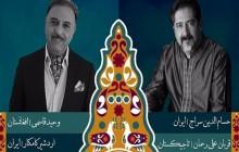 جزئیات برگزاری کنسرت مشترک سه خوانندۀ ایرانی، افغان و تاجیک در تهران