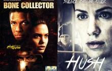بهترین فیلمهای هالیوودی دربارۀقاتلین زنجیرهای(2)
