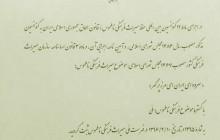 سرود «ای ایران» ثبت ملی شد