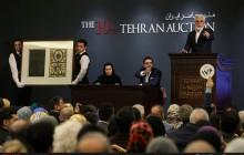 فروش دهمین حراج تهران چند میلیارد بود؟