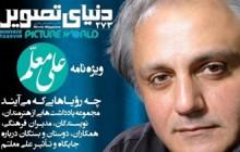 انتشار مجله «دنیای تصویر»  ویژه علی معلم