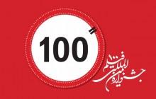 حضور 3000  اثر  در دوازدهمین جشنواره فیلم ۱۰۰