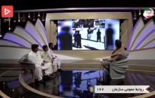 جنجال به خاطر دزدیدن مهمان در تلویزیون ایران!!