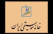 اعتراض خانه موسیقی به جعل سرود ملی«ای ایران»