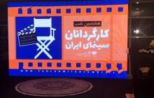 هشتمین جشن کارگردانان سینما برگزار شد
