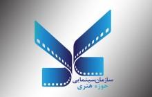 گزارشی از عملکرد1سالۀ سازمان سینمایی حوزه هنری
