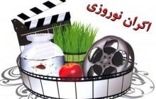 فیلمهای سینمایی اکران نوروز ۹۸ مشخص شد