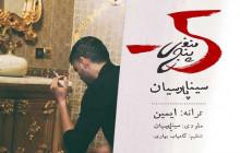 بشنوید: آهنگ «منفی پنج» باصدای سینا پارسیان