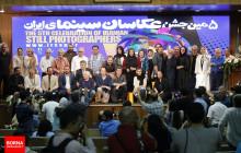 تصاویری از پنجمین جشن عکاسان سینمای ایران